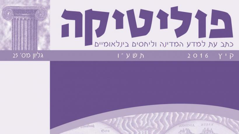 Politika in Hebrew